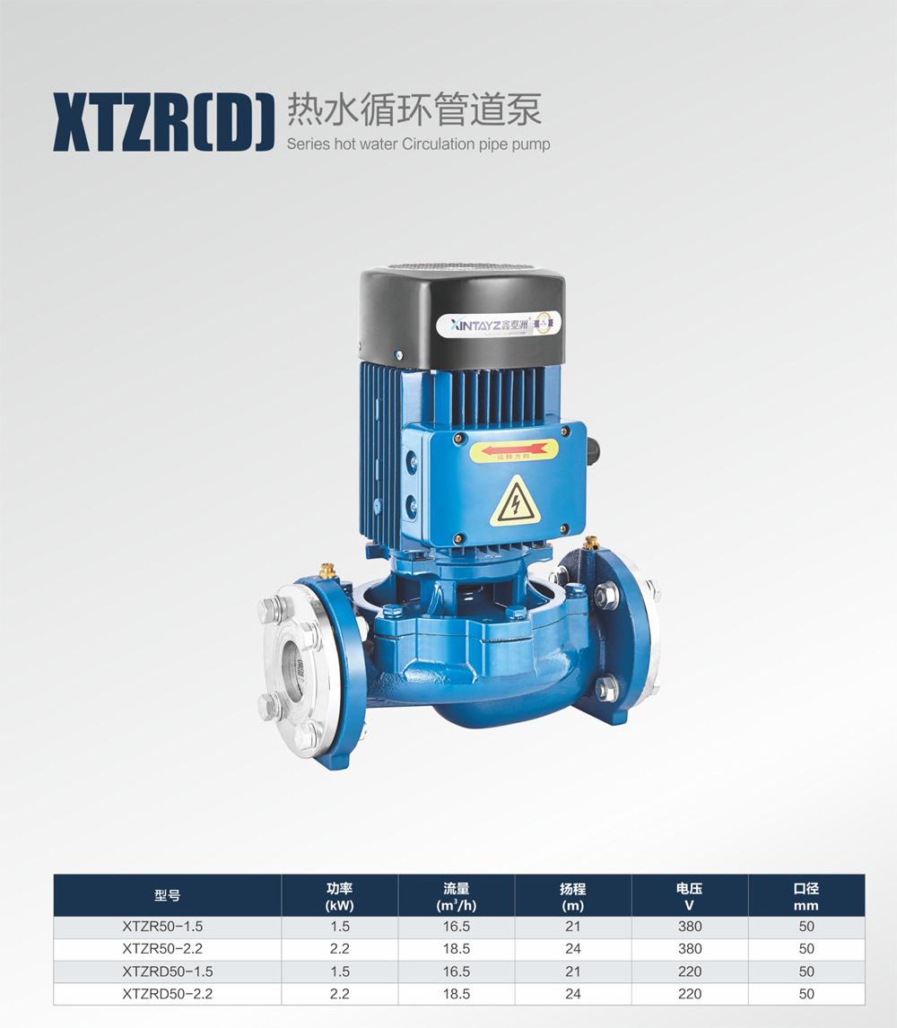 XTZR(D)热水循环管道泵