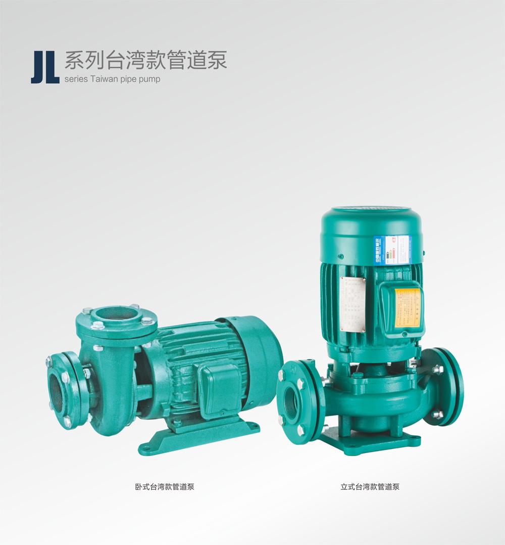 JL系列台湾款管道泵